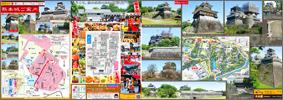 熊本城案内PDF
