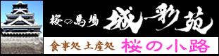 城彩苑 桜の小路―熊本城観光施設