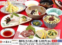 海まる たこめしご膳 3,240円