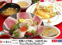 天草ハイヤめし 1,620円