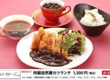 阿蘇自然豚カツランチ 1,500円